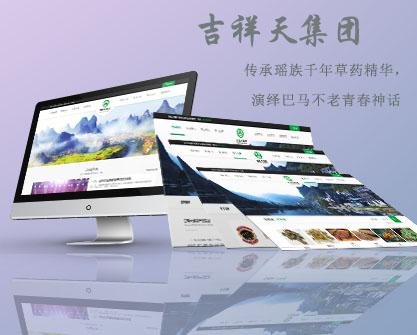 吉祥天健康产业集团(电脑,手机版)